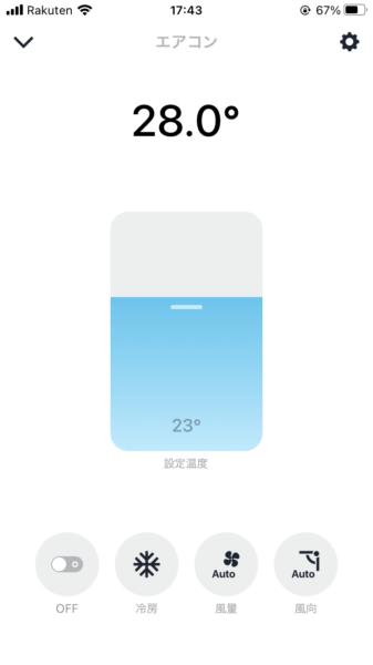 エアコンの操作画面