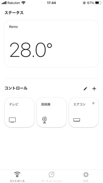ネイチャーリモアプリのトップ画面